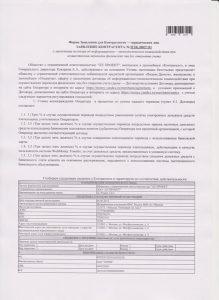 Договор с Яндекс.Деньги стр.1